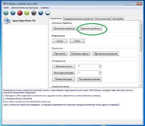 Программу для сброса памперса для epson t50